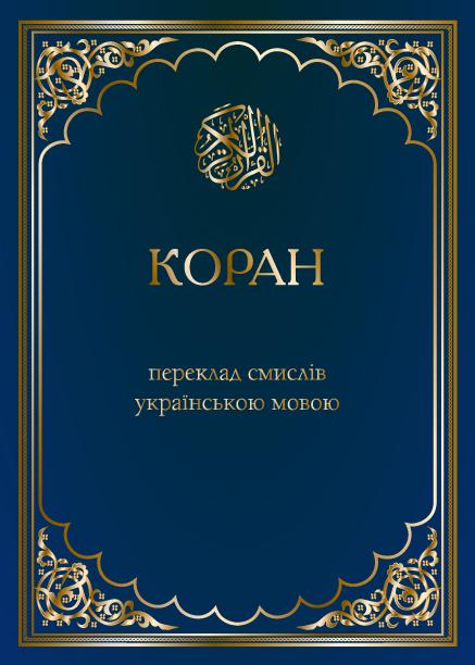 Коран. Переклад смислів українською мовою. Михайло Якубович