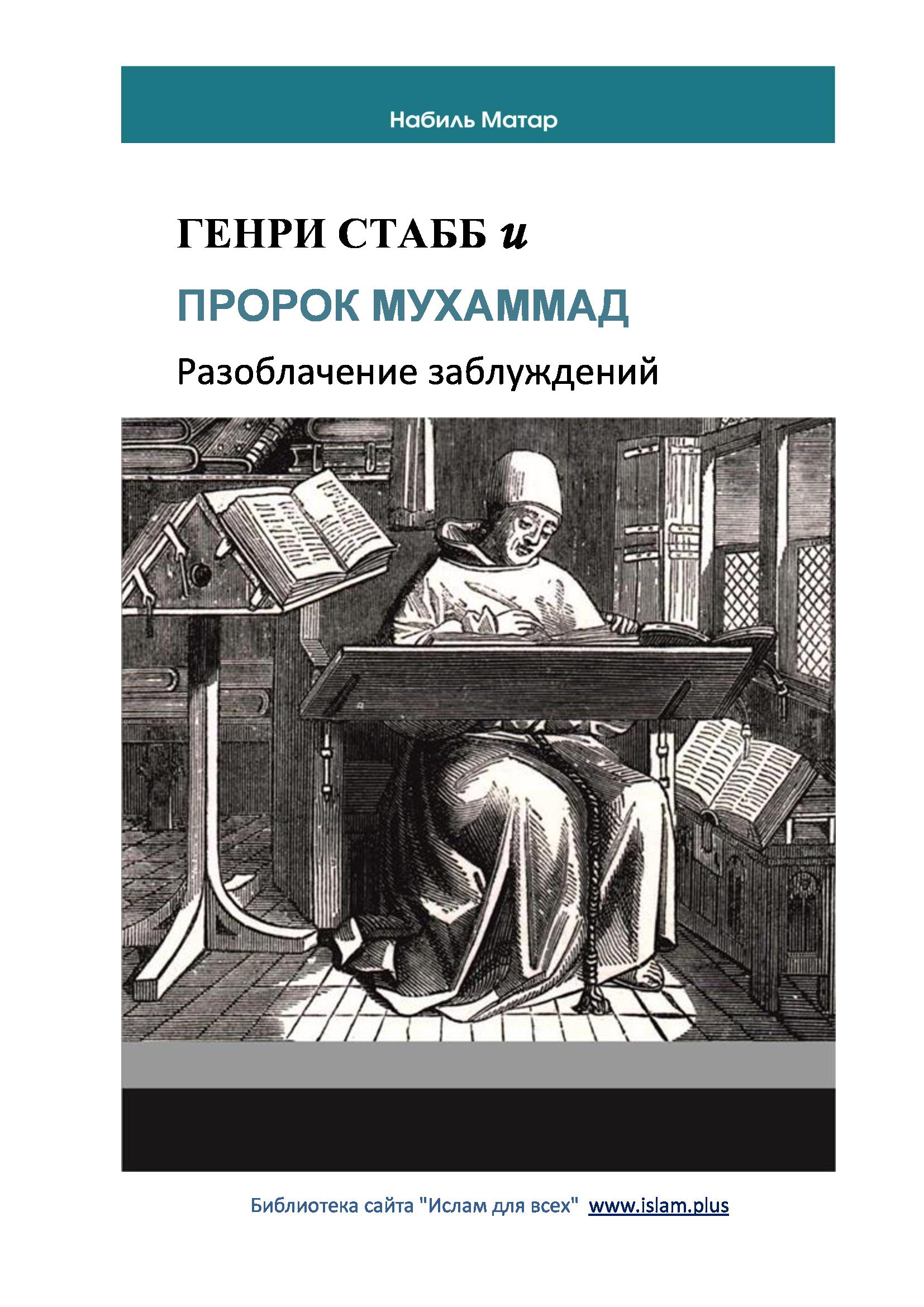 ГЕНРИ СТАББ и ПРОРОК МУХАММАД. Разоблачение заблуждений