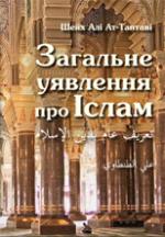 Загальне уявлення про Іслам. Алі Ат-Тантаві