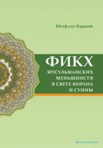 Фикх мусульманских меньшинств в свете Корана и Сунны. Юсуф Аль-Карадави