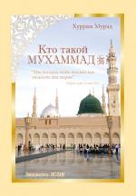 Кто такой Мухаммад. Хуррам Мурад