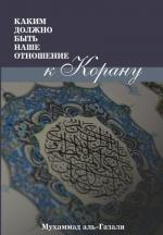 Каким должно быть наше отношение к Корану? Мухаммад аль-Газали