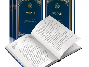 Publishing the Qur'an in Ukrainian