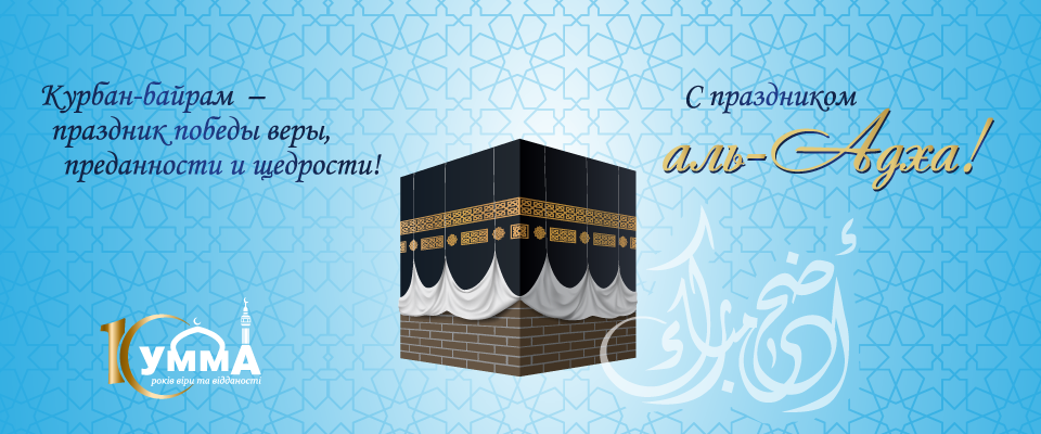 С праздником аль-Адха!