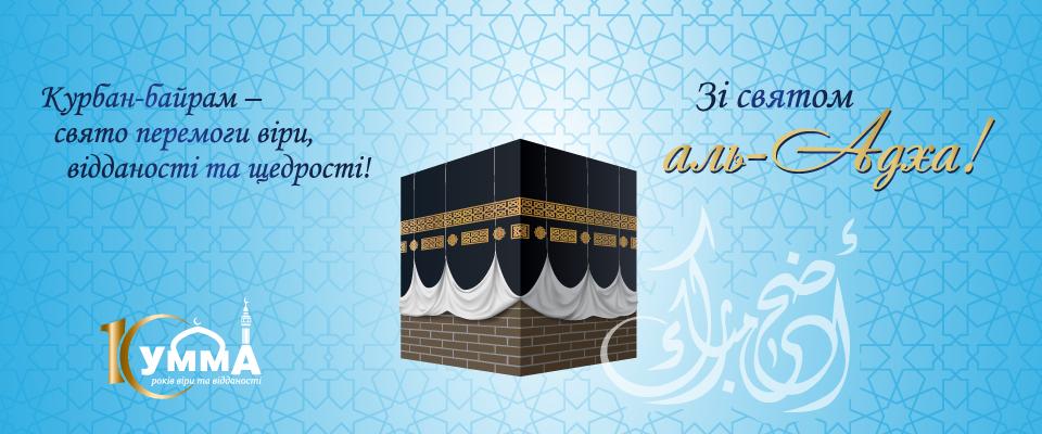 Зі святом аль-Адха