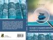 Ислам строит мосты, а не разрушает их: приглашаем на презентацию книги Саида Исмагилова и Михаила Якубовича во Львове