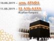 Не пропустімо піст у День Арафа та готуймося до Курбану!
