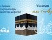 Вітаємо з Курбан-байрамом — святом віри, відданости й щедрості!