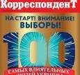 Муфтій Саід Ісмагілов знову в «Топ-100» найвпливовіших українців за версією «Кореспондента»
