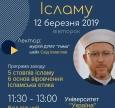 Відкрита лекція Саіда Ісмагілова «Основи Ісламу» — 12 березня, 11:30