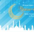 Искренние поздравления с праздником Ид аль-Фитр (Рамадан-байрам)!