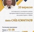 Муфтий посетит книжный форум и прочитает хутбу и лекцию в ИКЦ Львова