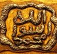 Дотримання посту у день Ашура — сунна Пророка