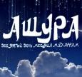 Не втратьте нагоди спокутувати гріхи минулого року в день Ашура!