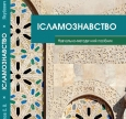 Не пропустіть: презентація нових видань про Іслам в Україні на XXV львівському книжковому фестивалі