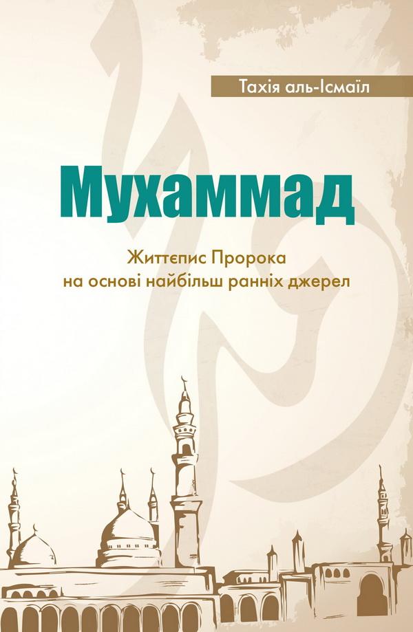 Мухаммад. Тахія аль-Ісмаїл
