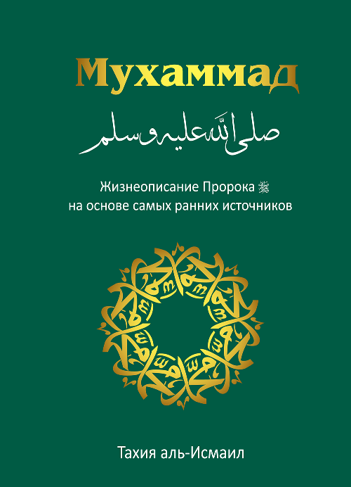 Мухаммад. Жизнеописание Пророка. Тахия аль-Исмаил