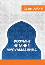 Розумне читання мусульманина. Хасан Хатхут