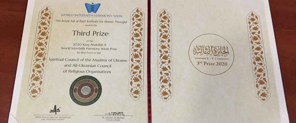 Премия Короля Иордании ко Всемирной неделе межрелигиозной гармонии: ВРРО заняла III место