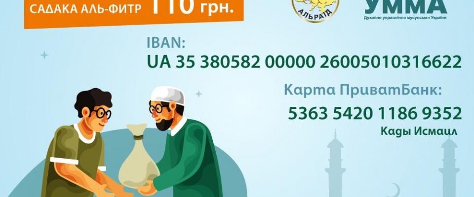 Закят аль-фитр, поступивший на эти счета, будет распределен по городам и селам Украины, в которых проживают бедные и нуждающиеся мусульмане.