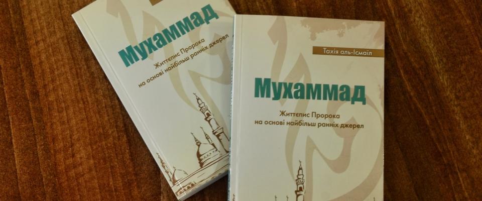 Перша україномовна біографія пророка Мухаммада: шукайте в бібліотеках мечетей та ІКЦ ДУМУ «Умма»!