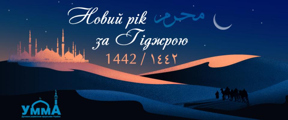 С новым 1442 годом по хиджры!