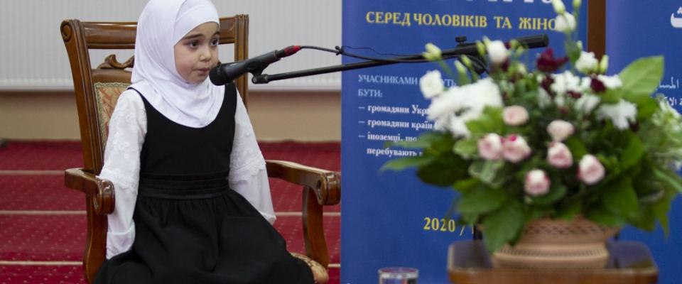 В Исламском культурном центре Киева 14 ноября начался XXI Всеукраинский конкурс знатоков Корана