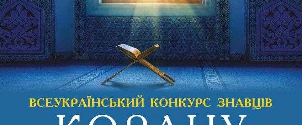 Регистрируйтесь для участия в XXI Всеукраинском конкурсе Корана (14–15 ноября 2020 года)