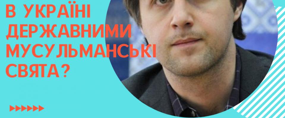 Приглашаем на эфир: «Станут ли мусульманские праздники государственными в Украине?»