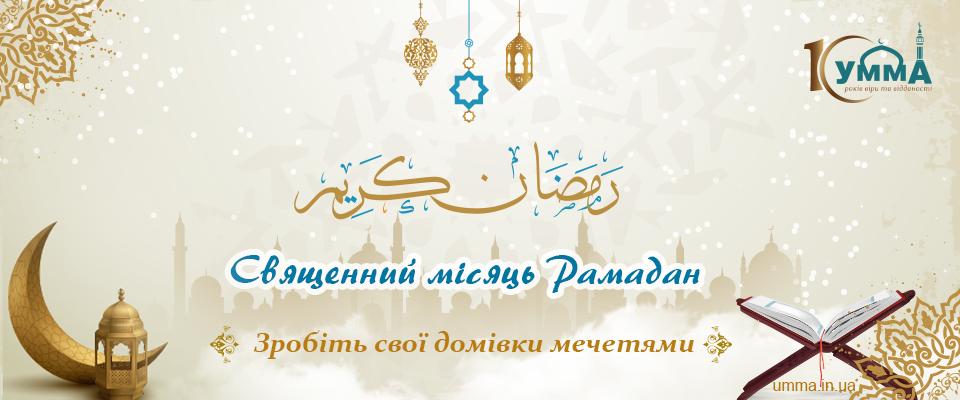 Благословенний Рамадан 2020