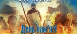 20 лютого Україна вшановує пам'ять героїв Небесної Сотні