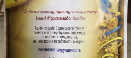 Commendation from Volyn Detention Centre for Illegal Migrants