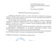 Муфтий Саид Исмагилов — за переименование одной из киевских улиц в честь Джохара Дудаева