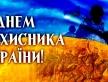 Поздравляем защитников и защитниц с Днем защитника Украины!