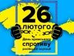 26 лютого — День кримського спротиву російській окупації
