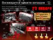 Соболезнования народу Азербайджана в 30-ю годовщину «Черного января»