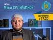 Сьогодні стартує цикл онлайн-лекцій про правові школи Ісламу!