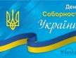 «Зрада» не пройде: з Днем Соборности України!