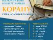 Запрошуємо до участі у ХХ-му Всеукраїнському конкурсі знавців Корану