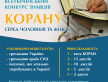 Приглашаем к участию во ХХ-ом Всеукраинском конкурсе знатоков Корана