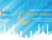 Щирі вітання зі святом Ід аль-Фітр (Рамадан-байрам)!