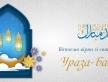 Поздравляем с праздником завершения поста в Рамадан!