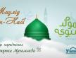 Закликаємо відзначати Маулід ан-Набі добродійністю та просвітництвом