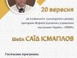 Муфтій завітає на книжковий форум і прочитає хутбу й лекцію в ІКЦ Львова