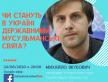 Запрошуємо на ефір: «Чи стануть мусульманські свята державними в Україні?»