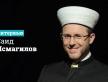 Ислам – традиционная религия Украины