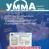 Газета «Умма» виходитиме у форматі дайджесту: перший номер вийшов друком!