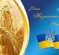 З Днем Незалежности, Україно!