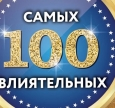 Said Ismagilov is in the top 100 of the most influential Ukrainians