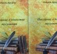 Нова книга «Послання про єдність мусульман» — скоро в усіх мечетях ДУМУ «Умма»